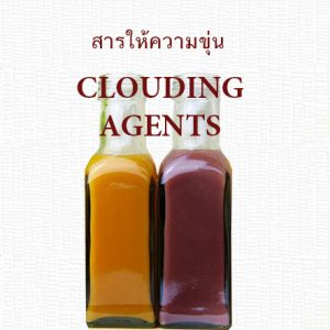 Clouding Agent